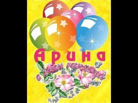 Поздравительные открытки с именем арина, грусти открытки поздравительная
