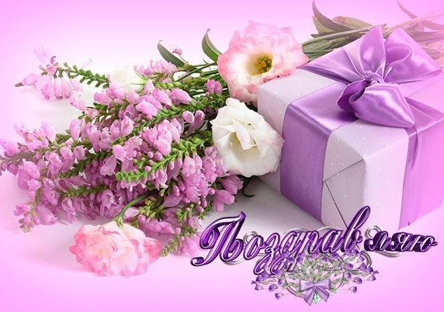 Днем, открытки с днем рождения тете вере от племянницы