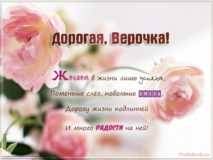 Смешное, открытка с днем рождения для веры женщина