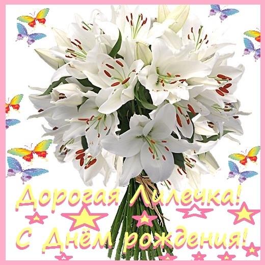 Днем, открытки с днем рождения лиличка