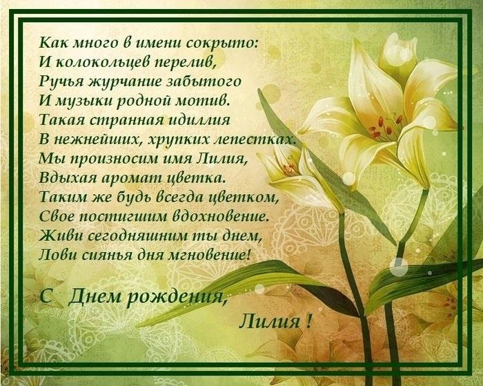 Поздравления для лилии в картинках, гифки лучшие открытки