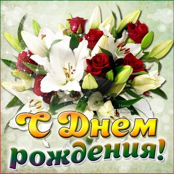 Смешные похмелья, открытка с лилиями с днем рождения девушке