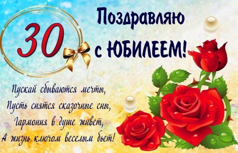 Прикольное поздравление к 30 летию