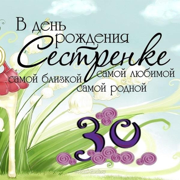 Поздравления с днем рожденья сестре 30 летием