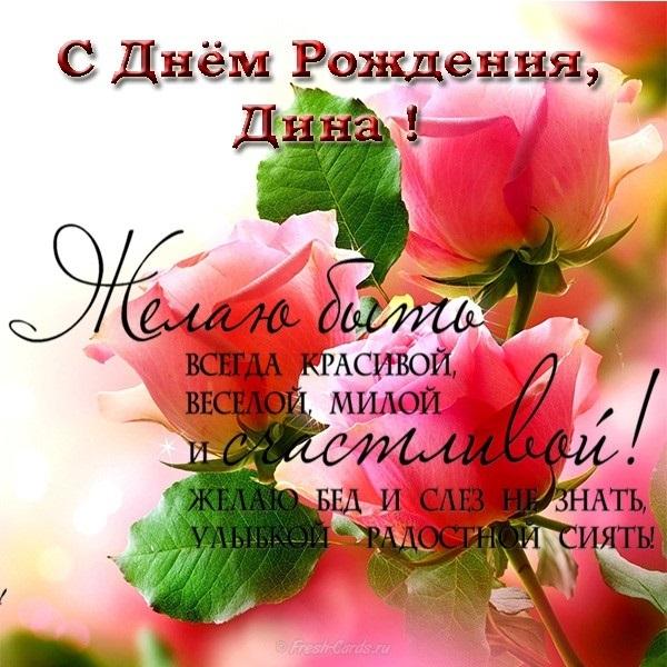 Открытка с днем рождения женщине дарья, маме