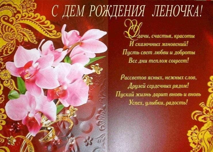 Поздравления лене в открытках, днем рождения
