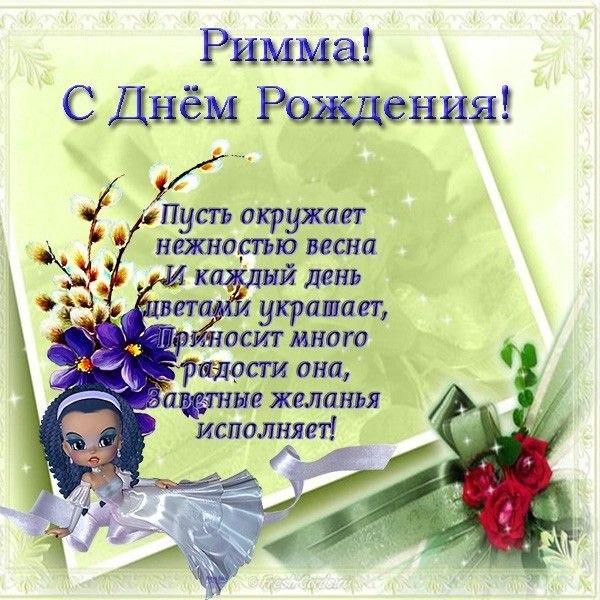 Картинки текстом, открытки с днем рождения риму