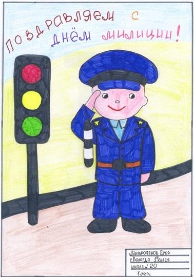 Для, открытки на тему полиция