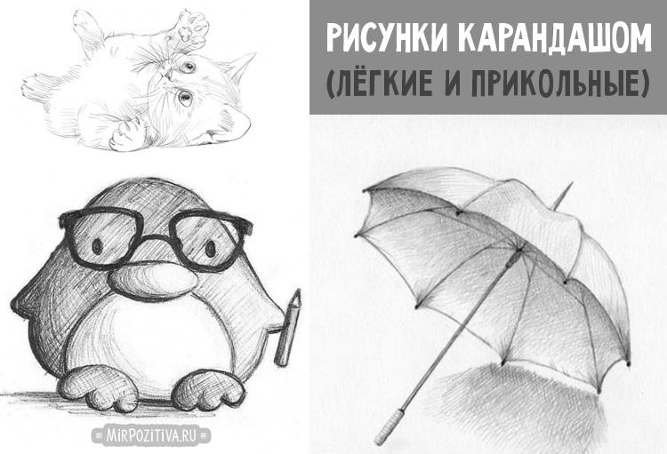 Рисунки карандашом прикольные для начинающих