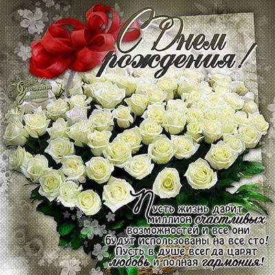 Телефон, открытки с днем рождения женщине красивые с белыми розами елене
