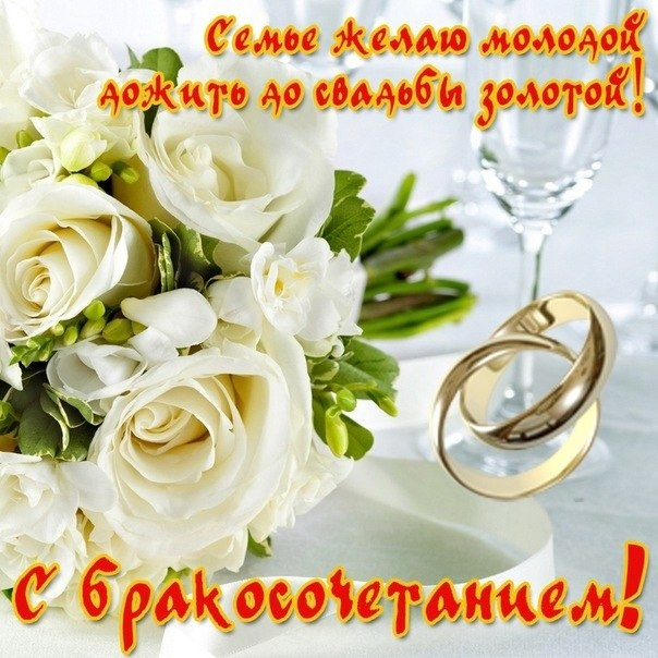 Открытка со свадьбой дочери