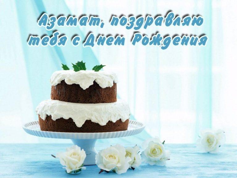 Поздравления с днем рождения азамат