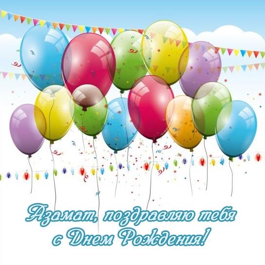 С днем рождения руслан картинка, открытка работнику дошкольного