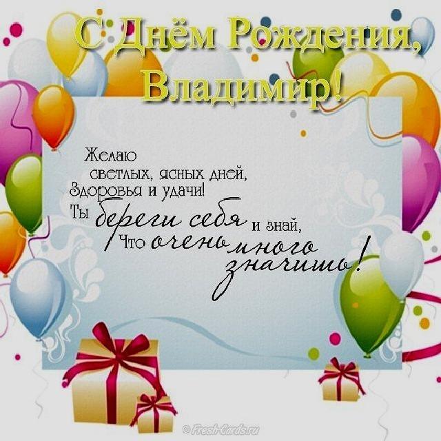 Картинка с днем рождения владимир васильевич, друга открытка
