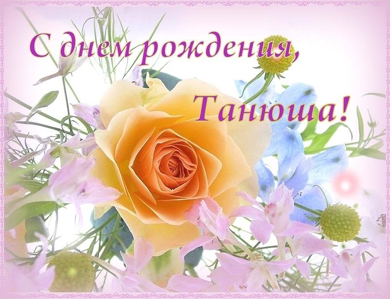 Именные открытки татьяна с днем рождения женщине красивые, днем