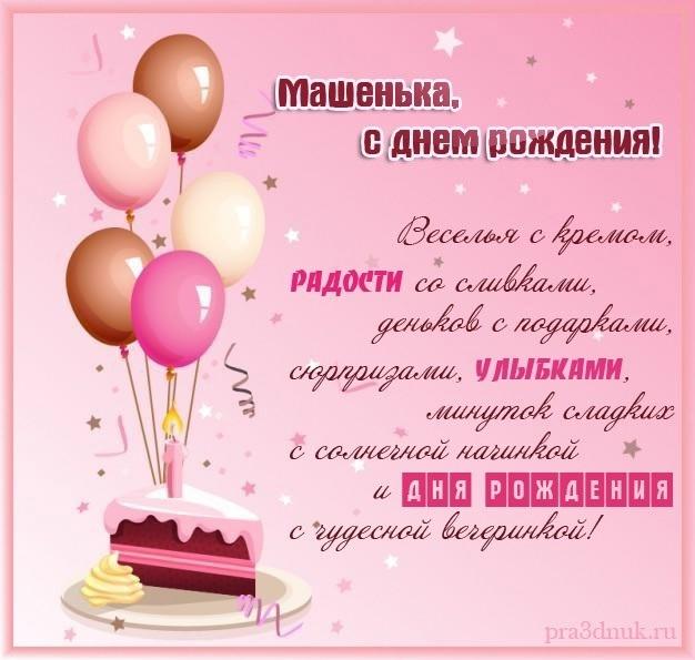 Поздравление в день рождения девочки маши