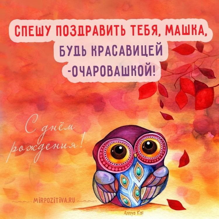 Анимированные, открытка с днем рождения девушке маши