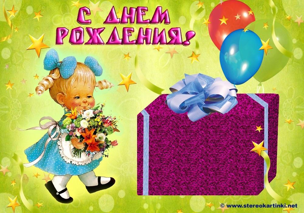 Поздравление с днем рождения маленькую девочку картинки