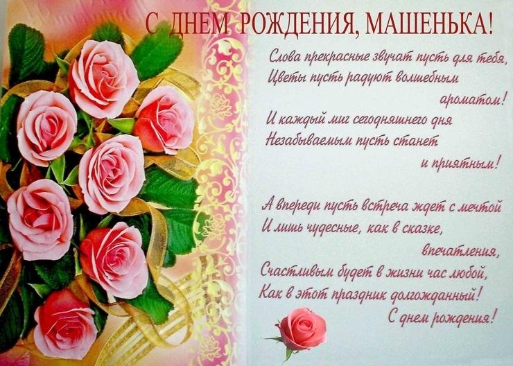 Машенька с днем рождения открытка для девочки