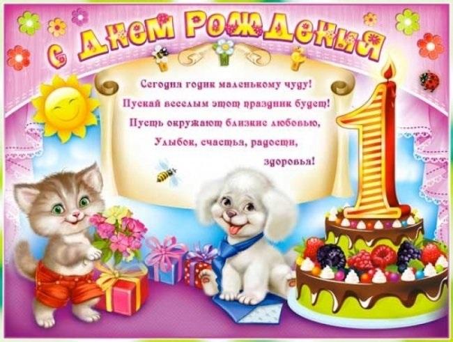 Собаки картинки, открытка с днем рождения девочке на годик в прозе