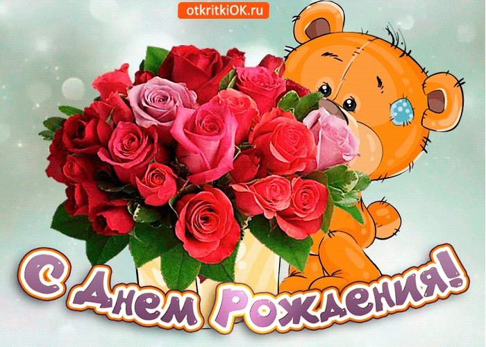 Конфетами цветами, открытки с днем рождения татьяна алексеевна
