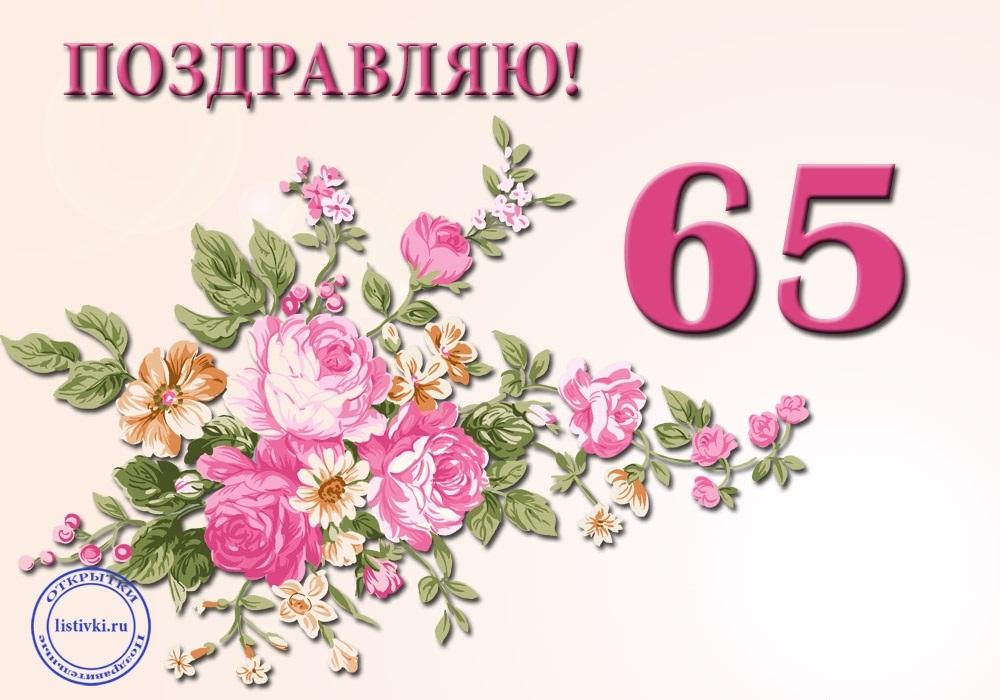 Открытку, открытки к юбилею женщине 65 лет