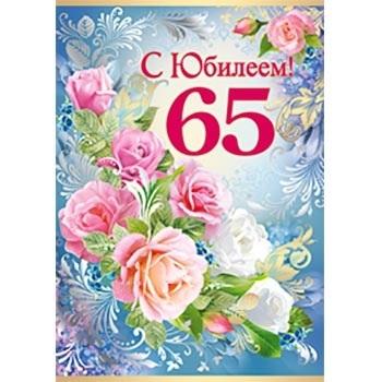 Поздравление тете с днем рождения 65 лет