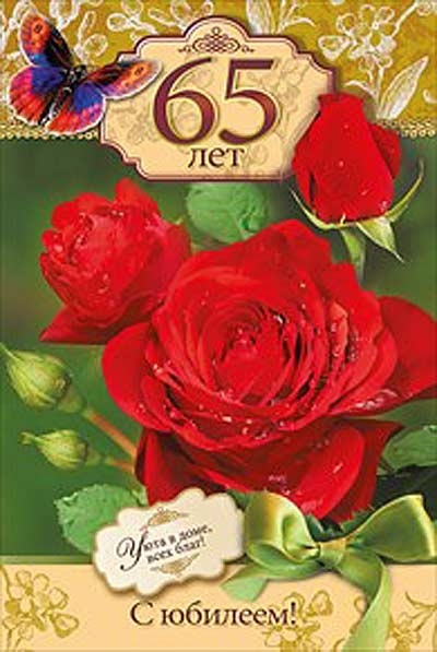 Открытка, открытка женщине с юбилеем 65
