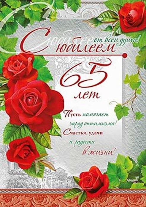 Надписями, открытки к юбилею женщине 65 лет