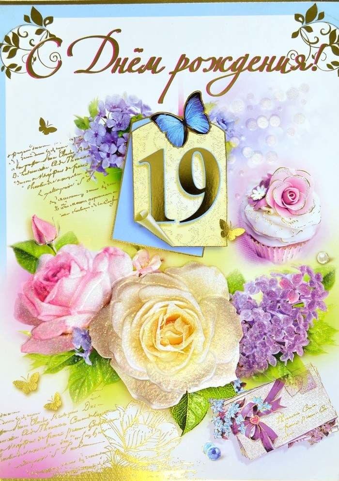 Днем, открытки с днем рождения с 19 летием