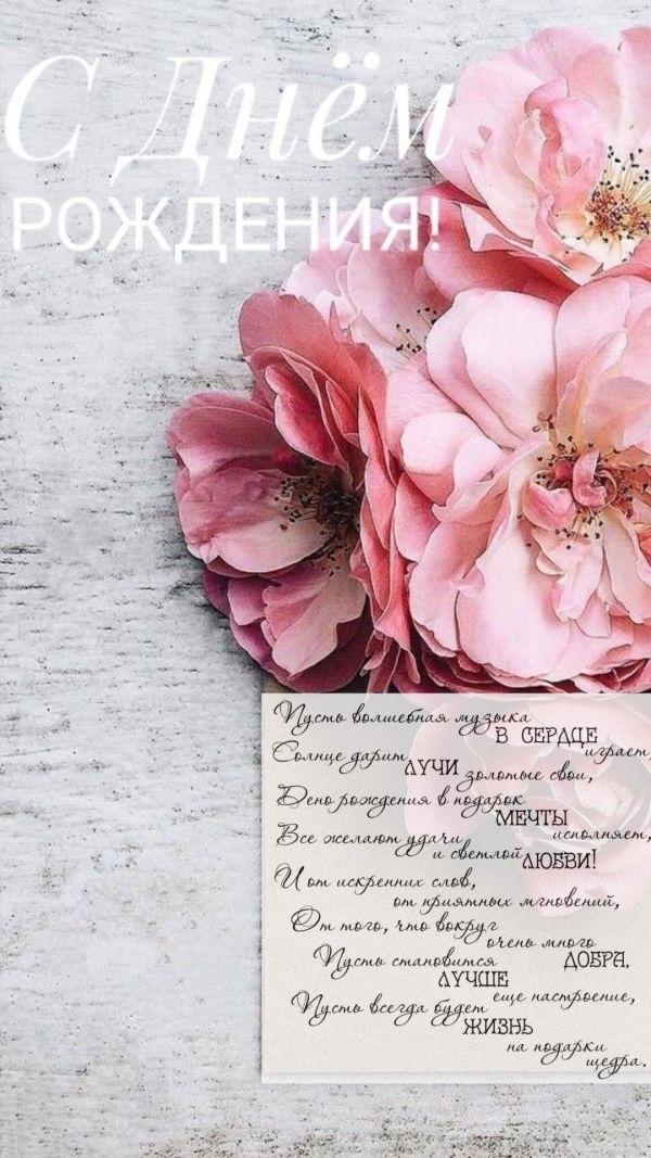 Текст открытки к цветам для девушки на новый год