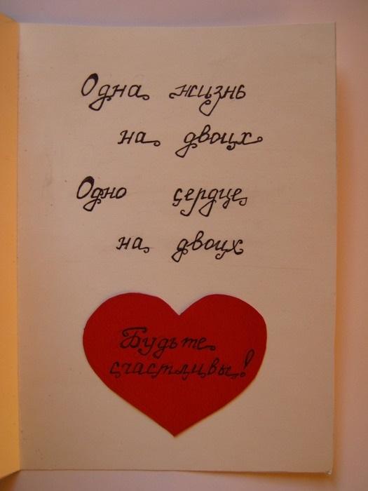 Пчелками надписями, как подписать открытку мужу от жены