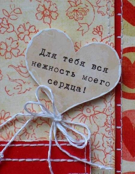 Подписать открытку для любимой девушке, картинки одним