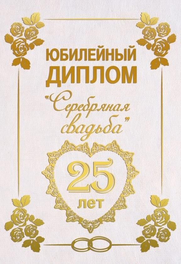 25 лет свадьбы открытки