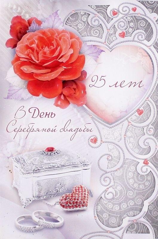 Днем, серебряная свадьба картинка поздравление