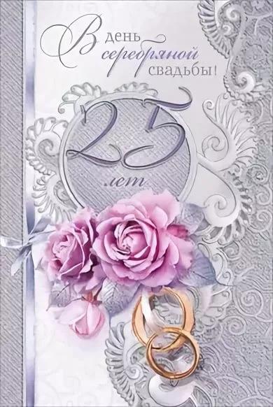 Поздравительная открытка на 25 лет свадьбы, любимой подруге