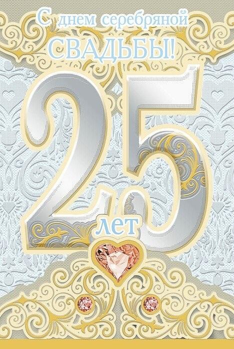 Поздравления на серебряную свадьбу музыкальные открытки