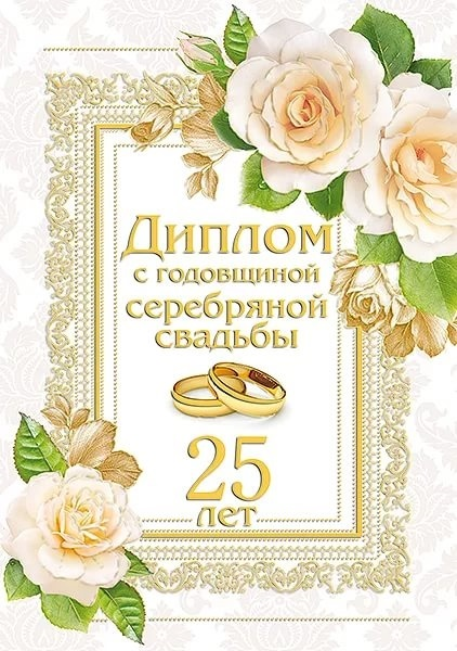 Поздравление с 25 летия в браке