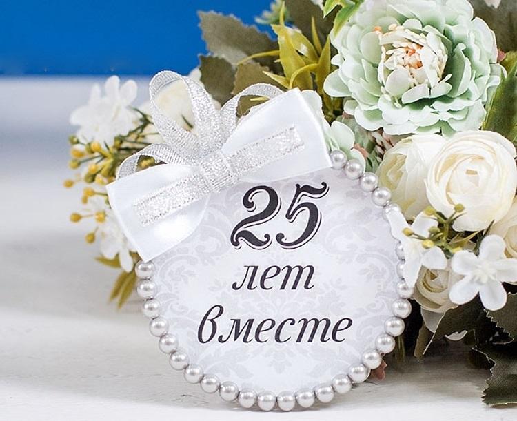 Живая гифка, открытка с юбилеем свадьбы 25 лет прикольные