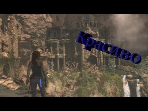 Tomb raider rise of the картинки   красивые фото019