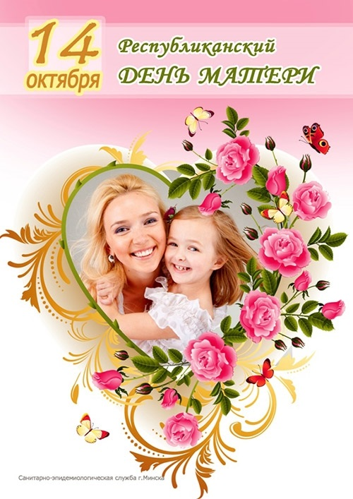 Картинка день матери в беларуси, картинки