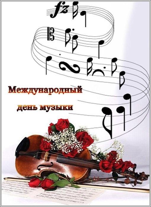 Поздравления бракосочетанием, открытка к дню музыки
