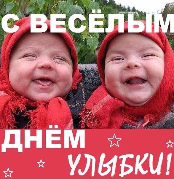 Найти открытки, всемирный день улыбки гифы