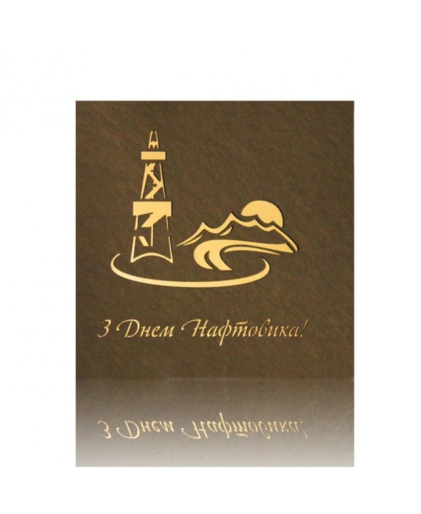 Дизайн открытки к дню нефтяника, день