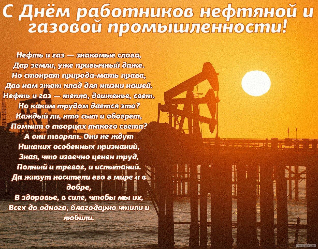 Открытки ко дня нефтяника