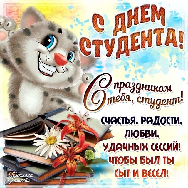 Открытка ко дню студента смешные, открытки для детей
