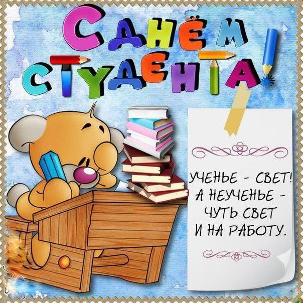 Поздравление, смешные открытки день студента