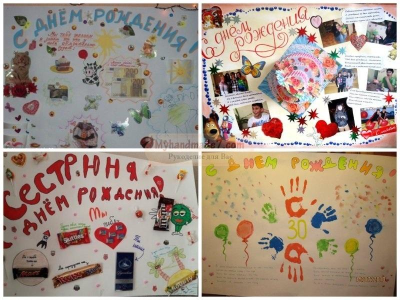 Картинки плакат подруге на день рождения