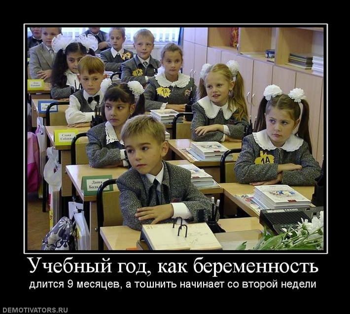 Картинки прикольный про школу, картинку анимацию советская