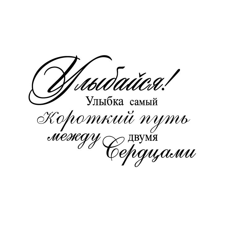Красивые фразы для на открытку